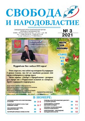 gazeta_03-0001