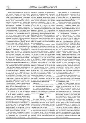 gazeta_03-0003