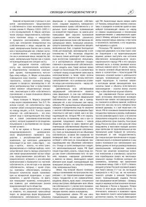 gazeta_03-0004