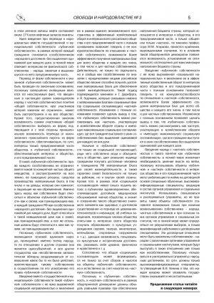 gazeta_03-0005