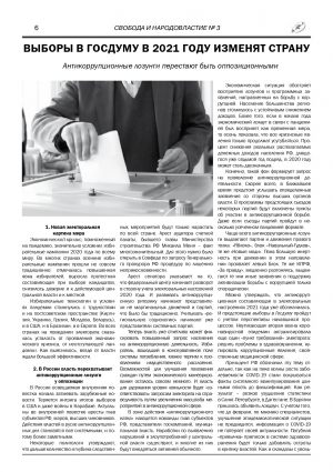 gazeta_03-0006