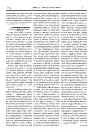 gazeta_03-0007