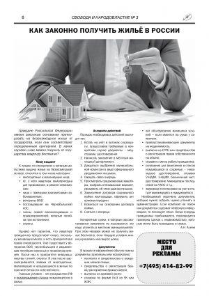 gazeta_03-0008