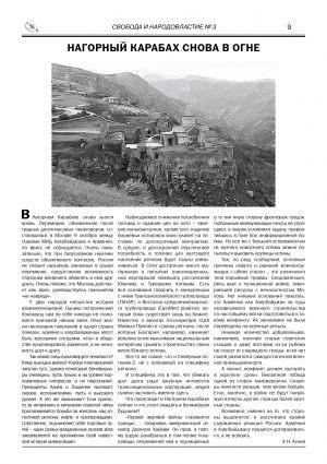 gazeta_03-0009