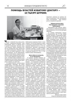 gazeta_03-0010