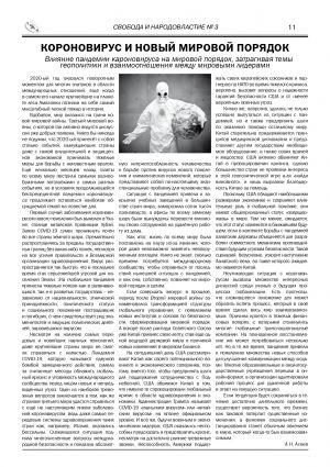 gazeta_03-0011