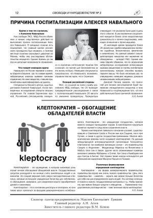 gazeta_03-0012