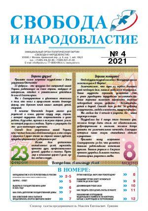 gazeta_04-0001