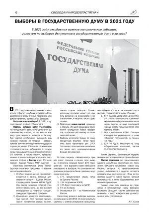 gazeta_04-0006