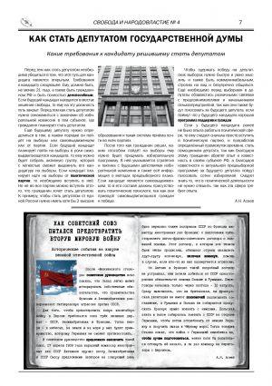 gazeta_04-0007