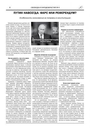 gazeta_04-0008