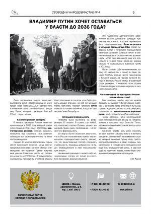 gazeta_04-0009