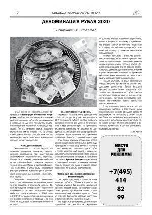 gazeta_04-0010