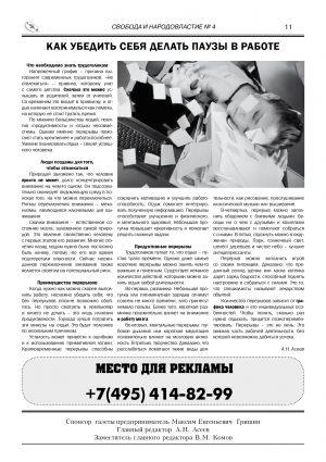 gazeta_04-0011