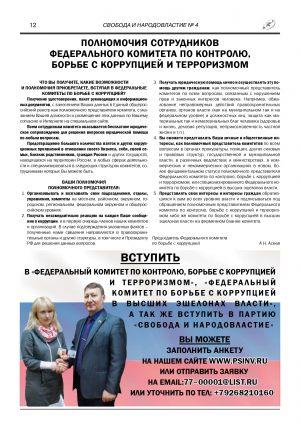 gazeta_04-0012