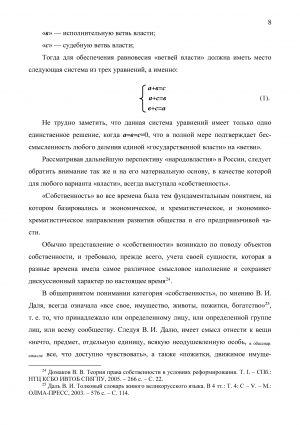 Page_00008