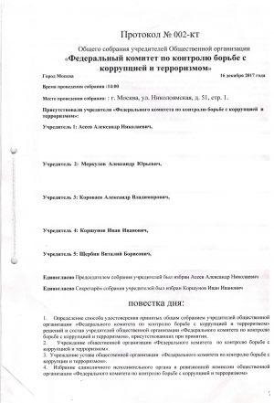 fkkbkt-ychreditelnij-protokol-01