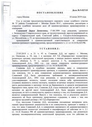kpn_proverka_02_03