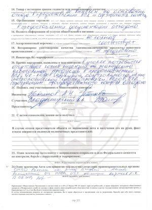 kpn_proverka_03_002