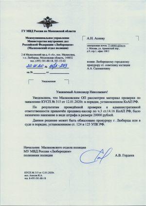 kpn_proverka-06_02