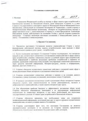 kpn_vzaimodejstvie_01_01