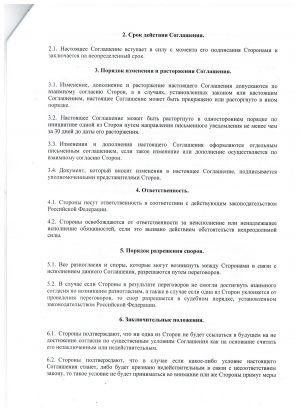 kpn_vzaimodejstvie_01_02