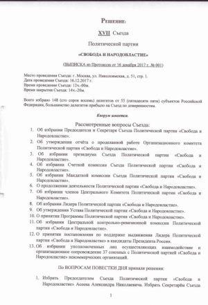 psinv-protokol-001-16-12-2017-01