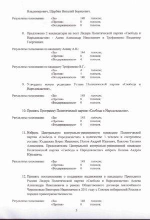 psinv-protokol-001-16-12-2017-03