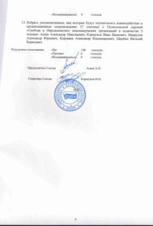 psinv-protokol-001-16-12-2017-04
