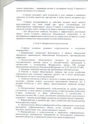 partnery_dvizgenie_npl_02