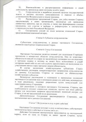partnery_dvizgenie_npl_03