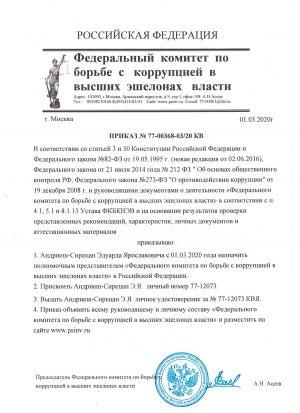 prikaz_fkbkv_andriesh_siretsan_eya