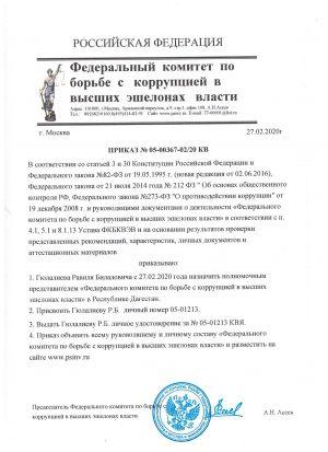prikaz_fkbkv_gulaliev_rb
