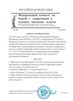 prikaz_fkbkv_khajbylaev_gkh