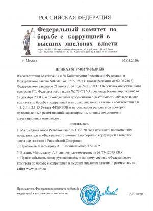 prikaz_fkbkv_magomadov_ar
