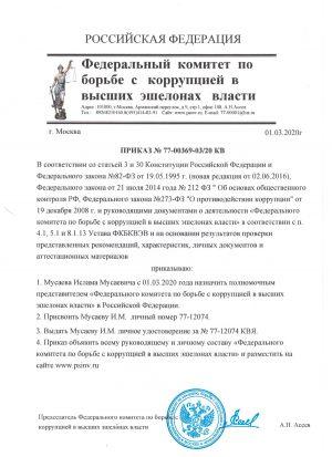 prikaz_fkbkv_mysaev_im
