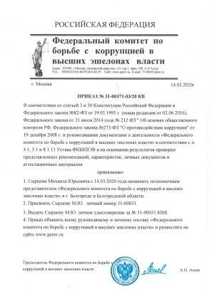 prikaz_fkbkv_sirtsov_mu