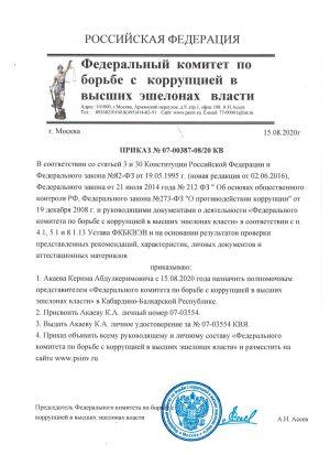 prikaz_fkbkvv_akaev_ka