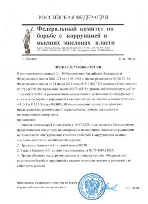 prikaz_fkbkvv_bannov_ag
