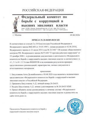 prikaz_fkbkvv_bisyltanov_ad