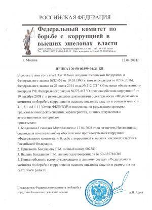 prikaz_fkbkvv_boldashov_gm