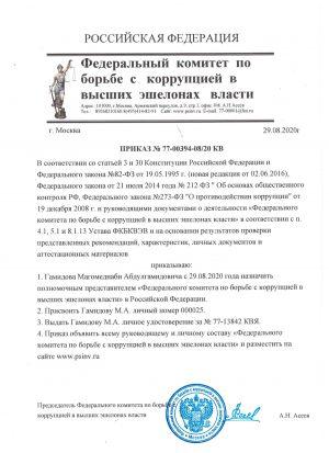 prikaz_fkbkvv_gamidov_ma