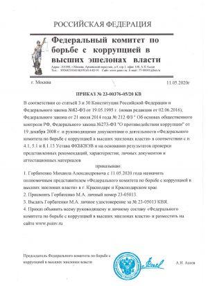 prikaz_fkbkvv_gorbatenko_ma