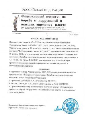 prikaz_fkbkvv_gurgenidze_aa