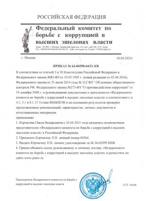 prikaz_fkbkvv_korchagin_pv