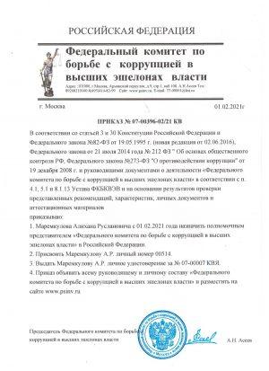 prikaz_fkbkvv_maremkylov_ar