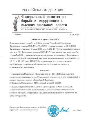 prikaz_fkbkvv_mirsharifov_mm