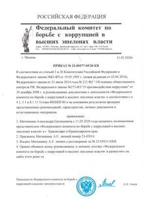 prikaz_fkbkvv_mitushin_ae