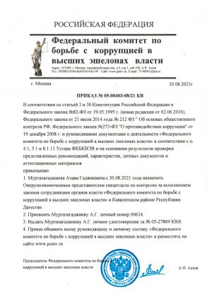 prikaz_fkbkvv_myrtazagadgiev_ag