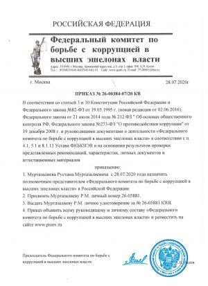 prikaz_fkbkvv_myrtazaliev_rm